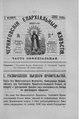 Черниговские епархиальные известия. 1893. №21.pdf