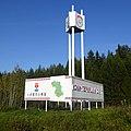 Южная граница Коми-Пермяцкого округа - panoramio (3).jpg
