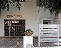 בית ראובן ברחוב ביאליק בתל-אביב.JPG