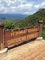 จุดชมวิวป่าสะเมิง - panoramio.jpg