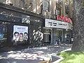 """კინოთეატრი """"რუსთაველი""""-Cinema """"Rustaveli"""" 07.jpg"""
