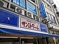 サンエトワールお茶の水店 - panoramio (1).jpg