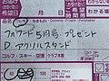 ワレモノ ・なまもの (49298127153).jpg