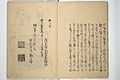 俳諧三十六歌僊-The Thirty-six Immortals of Haikai Verse (Haikai sanjūrokkasen) MET 2013 665 04.jpg