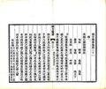 朔方備乘 - 光緒間 (1875-1908) - 卷31-45.pdf