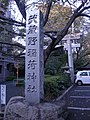 武蔵野稲荷神社 Musashino Inari shrine - panoramio.jpg