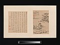 清 名家書畫冊-Album of Painting and Calligraphy for Maoshu MET DP-13189-002.jpg