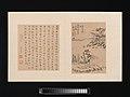 清 名家書畫冊-Album of Painting and Calligraphy for Maoshu MET DP-13189-002.jpg