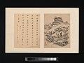 清 名家書畫冊-Album of Painting and Calligraphy for Maoshu MET DP-13189-009.jpg