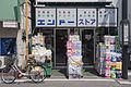 良い品を ドンドン安く 売るお店 (5020847362).jpg
