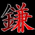 鎌-red.png