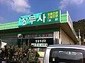 장성 상무대 ^8 상무대 정문 앞 - panoramio.jpg