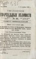 1892. Смоленские епархиальные ведомости. № 23.pdf