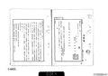 1930-01-21 朝鮮革命軍 在滿 ML派 撲滅 檄文.pdf