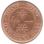 1941 Hong Kong One Cent Coin (Reverse).png