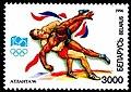1996. Stamp of Belarus 0157.jpg