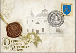 2005. Stamp of Belarus. Dubroŭna.png