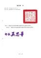 20160301 ROC-EDU 臺教授體部字第1050005289B號令.pdf