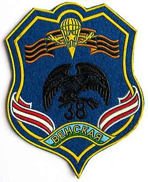 38th Guards Air Assault Brigade - Image: 38 а асобна гвардзейска мабільна брыгада
