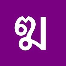 6 - ฆ Thai Alphabets.jpg