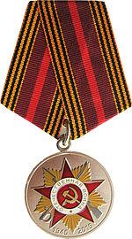 Юбилейная медаль «70 лет Победы в Великой Отечественной войне 1941—1945 гг.»