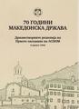 70 години АСНОМ.pdf