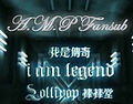 AMP Fansub I am Legend.jpg