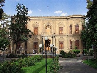 Abgineh Museum of Tehran - Image: Abgineh