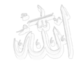 Allah in Black & White Color Calligraphy.png