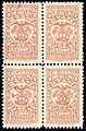 Antioquia 1903-04 4c Sc145 block of four.jpg