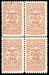 Antioquia 1903-04 4c Sc145 block of four.jpg