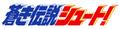 Aoki Densetsu Shoot logo.png