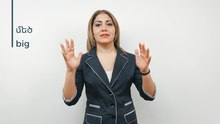 Պատկեր:Armenian Sign Language (ArSL) - մեծ - big.webm