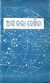 Asha Tara Dekhiba.pdf