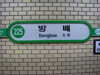 Bangbae station - Bangbae Station