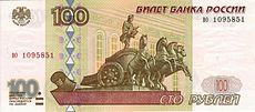 Vorderseite 100 Rubel