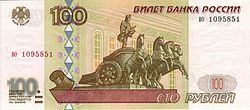 Banknote 100 rubles (1997) front.jpg