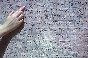 Behistun Inscription - Close-up of the inscription showing damage