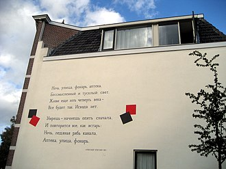 Wall poems in Leiden - A wall poem in Russian by Alexander Blok