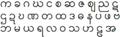 Burmese alphabet compact.png
