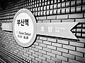 Busan South Korea Republic of Korea ROK Daehan Minguk (31888333778).jpg
