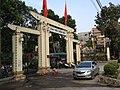 Cổng công viên Thống Nhất, Đại Cồ Việt, Hà Nội 003.JPG