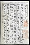 C15 Chinese medical textbook, Foreword Wellcome L0039628.jpg