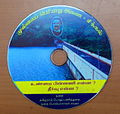 CD titled What is true Behind the Mullai Periyar Dam Issue, by Tamil Nadu PWD department 2.jpg