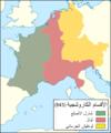 Carolingian territorial divisions, 843-ar.png