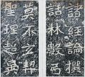 Cheng wen kung pei rubbing2.jpg