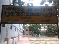 Alwarthirunagar - Wikipedia