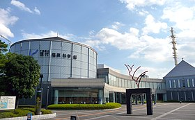 Chiba Museum of Science and Industry (cropped).jpg