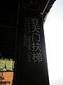 China IMG 3103 (29736581435).jpg