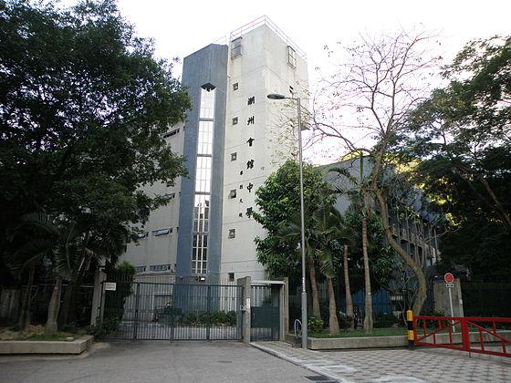 secondary school),位於香港新界马鞍山恒安邨,1986年香港潮州商会获